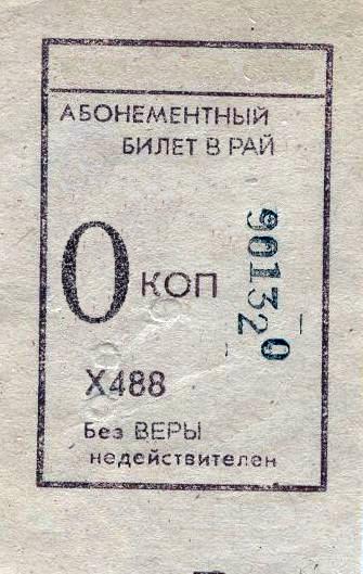 Билет в рай