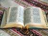 Открытая Библия с индексами